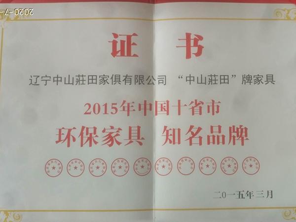 中国十省市环保家具